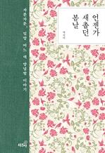 도서 이미지 - 언젠가 새촙던 봄날