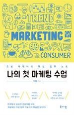 도서 이미지 - 나의 첫 마케팅 수업