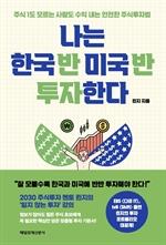 도서 이미지 - 나는 한국 반 미국 반 투자한다