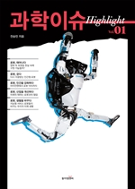 도서 이미지 - 과학이슈 하이라이트 Vol.1 미래로봇