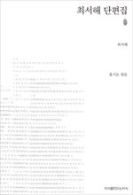 도서 이미지 - 초판본 최서해 단편집