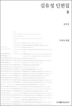 도서 이미지 - 초판본 김유정 단편집
