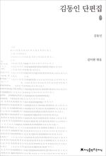 도서 이미지 - 초판본 김동인 단편집