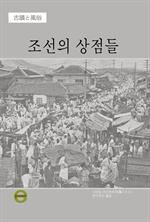 도서 이미지 - 조선의 상점들