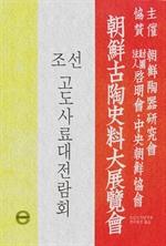 도서 이미지 - 조선고도사료대전람회(朝鮮古陶史料大展覽會)