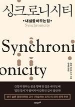 도서 이미지 - 싱크로니시티 Synchronicity