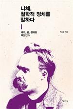 도서 이미지 - 니체, 철학적 정치를 말하다