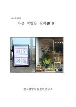 도서 이미지 - 고봉선의 마을 책방을 찾아書 9