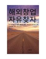 도서 이미지 - 해외창업으로 자유찾자