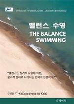 도서 이미지 - 밸런스 수영
