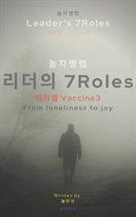 도서 이미지 - 리더의 7 ROLES