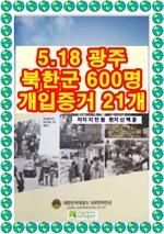 도서 이미지 - 21가지 518광주 북한군 개입증거