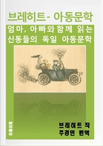 도서 이미지 - 브레히트 - 아동문학
