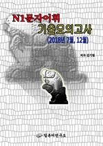 도서 이미지 - N1문자*어휘 기출모의고사(2018년 7월, 12월)