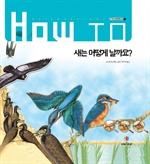 도서 이미지 - 새는 어떻게 날까요?