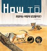 도서 이미지 - 호랑이는 어떻게 생겼을까요?