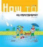 도서 이미지 - 비는 어떻게 만들어질까요?