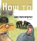 도서 이미지 - 동물은 어떻게 얘기할까요?