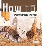 도서 이미지 - 꿀벌은 어떻게 꿀을 만들까요?
