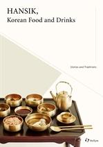 도서 이미지 - HANSIK, Korean Food and Drinks