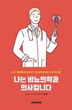 도서 이미지 - 나는 비뇨의학과 의사입니다
