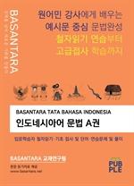 도서 이미지 - BASANTARA TATA BAHASA INDONESIA 인도네시아어 문법 A권