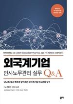 도서 이미지 - 외국계기업 인사노무관리 실무 Q&A