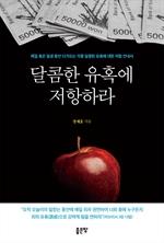 도서 이미지 - 달콤한 유혹에 저항하라
