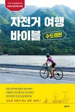 도서 이미지 - 자전거여행 바이블_수도권편