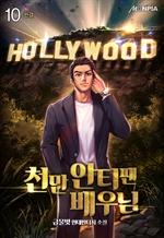 도서 이미지 - 천만 안티 팬 배우님