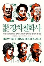 도서 이미지 - 처음 읽는 정치철학사