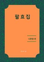 도서 이미지 - 팔효집