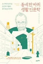 도서 이미지 - 동네 한 바퀴 생활 인문학
