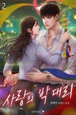 도서 이미지 - 사랑의 박 대리