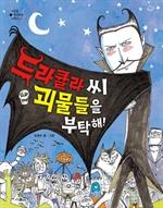 도서 이미지 - (거꾸로 생각하는 어린이 06) 드라큘라 씨 괴물들을 부탁해!
