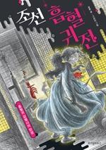 도서 이미지 - 조선 흡혈귀전 : 흡혈귀 감별사의 탄생