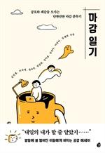 [오디오북] 마감일기