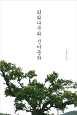 도서 이미지 - 회화나무와 선비문화