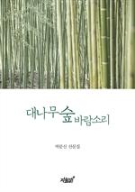도서 이미지 - 대나무 숲 바람소리
