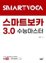 도서 이미지 - 스마트보카 3.0