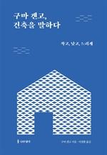 도서 이미지 - 구마 겐고, 건축을 말하다