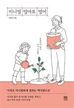 도서 이미지 - 미니멀 엄마표 영어