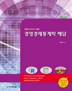 도서 이미지 - 경영경제통계학 해답, 제5판
