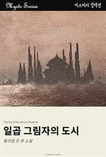 도서 이미지 - 일곱 그림자의 도시