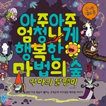 도서 이미지 - (스콜라 창작 그림책 06) 아주아주 엄청나게 행복한 마법의 숲 -악마의 달팽이