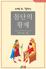 도서 이미지 - 몰단의 황제 : 한뼘 BL 컬렉션 819