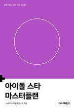 도서 이미지 - 아이돌 스타 마스터플랜