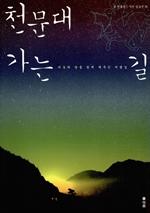 도서 이미지 - 천문대 가는 길
