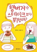 도서 이미지 - 햄버거가 스테이크보다 위험해?