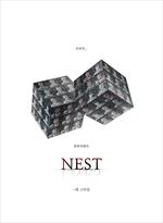 도서 이미지 - Nest